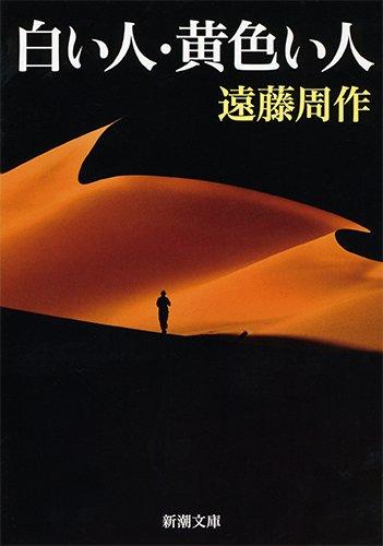 白い人・黄色い人 (新潮文庫)