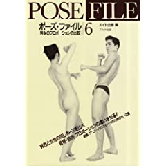 Pose File 6: Male & Female Nude (Pose File, Vol 6)