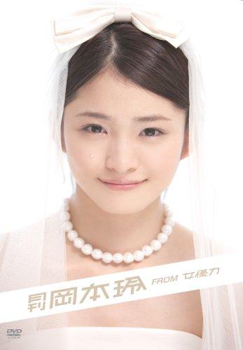 月刊 岡本玲 from 女優力 [DVD]