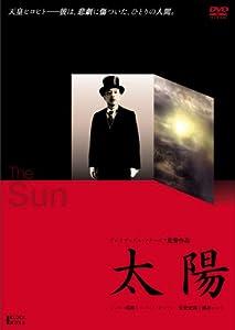 太陽 [DVD]