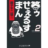 笑ゥせぇるすまん (2) (中公文庫―コミック版)