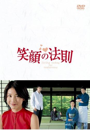 笑顔の法則 [DVD]