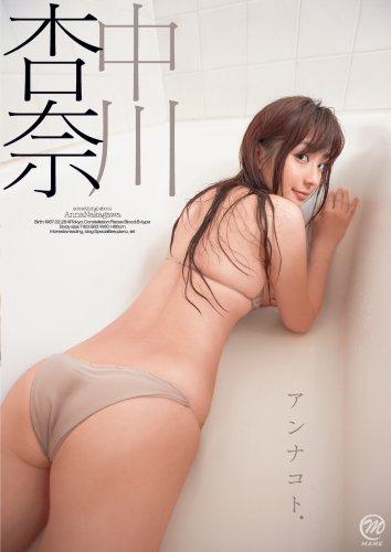 中川杏奈 アンナコト [DVD]