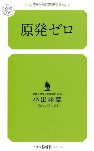 原発ゼロ (幻冬舎ルネッサンス新書 こ-3-3)