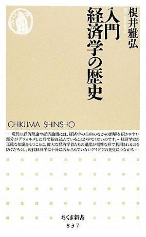 入門 経済学の歴史 (ちくま新書)
