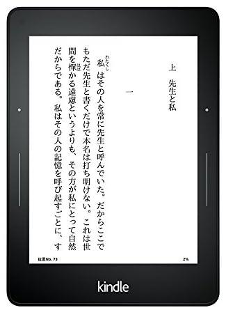 Kindle Voyage―Wi-Fi + 3G、キャンペーン情報つきモデル
