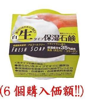 生タイプ 保湿石鹸 白
