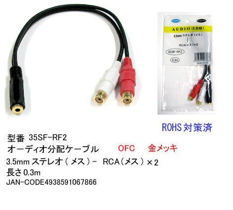 オーディオ分配ケーブル(3.5mmステレオ(メス)⇔RCA(メス)×2) 0.3m