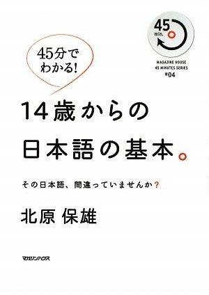 45分でわかる! 14歳からの日本語の基本。 その日本語、間違っていませんか? (MAGAZINE HOUSE45MINUTES SERIES # 4)