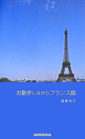 お散歩しながらフランス語