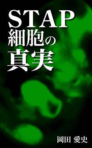STAP細胞の真実_日本中が驚いた小保方晴子氏を巡る騒動劇の全貌解明! -