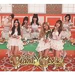 バニスタ!  (初回生産限定盤B)(DVD付)(C/Wボラム+キュリ)