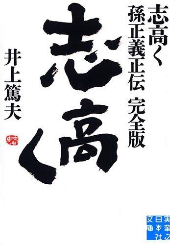 志高く 孫正義正伝 完全版