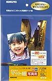 KOKUYO インクジェットプリンタ用紙(デジカメマット紙)(写真用) ハガキ 50枚 KJ-K34