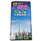 img - for Canton China Colored Travel Tour Wall Map Guide for Guangzhou City Chinese English Foldable 2011 New Edtion (New Edition Guangzhou City: 10 Districts & 2 Sub-Cities Travel Tour Map, 24) book / textbook / text book