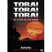 トラ・トラ・トラ!  [DVD]