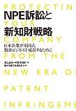 NPE訴訟と新知財戦略 日本企業が米国式特許ビジネスで成長するために