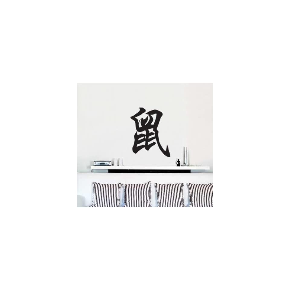 Vinyl Wall Decal Sticker Chinese Zodiac for Rat