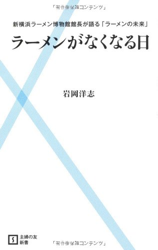 ラーメンがなくなる日―新横浜ラーメン博物館館長が語る「ラーメンの未来」 (主婦の友新書)