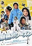 映画チラシ 「銀色のシーズン」 瑛太 田中麗奈