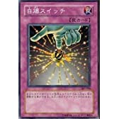 遊戯王カード 自爆スイッチ 307-050N