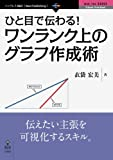 ひと目で伝わる!  ワンランク上のグラフ作成術 (web-tan BOOKS(Next Publishing))