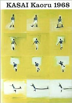KASAI Kaoru 1968   図録葛西薫1968