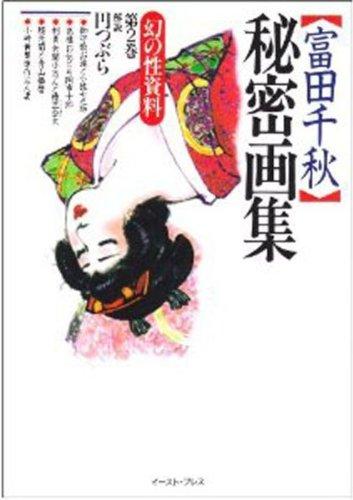 「富田千秋」秘密画集―幻の性資料〈第2巻〉 (幻の性資料 (第2巻))