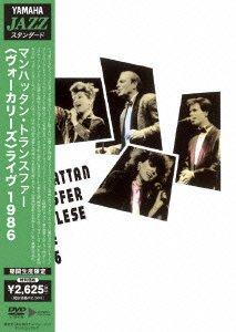<ヴォーカリーズ>ライヴ 1986 [DVD]