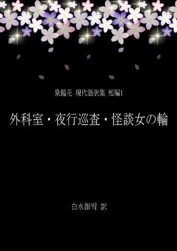 外科室・夜行巡査・怪談女の輪[翻訳版] 泉鏡花 現代語訳集 短編1