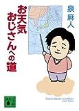 お天気おじさんへの道 (講談社文庫)