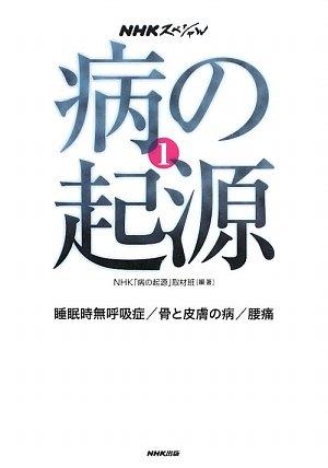 NHKスペシャル病の起源〈1〉睡眠時無呼吸症/骨と皮膚の病/腰痛