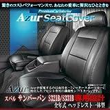 Azur フロントシートカバー スバル サンバーバン S321B/S331B (全年式) ヘッドレスト一体型