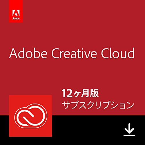 Amazonで「Adobe Creative Cloud コンプリート(12ヶ月版)」31%オフの45,478円に(5/24まで)