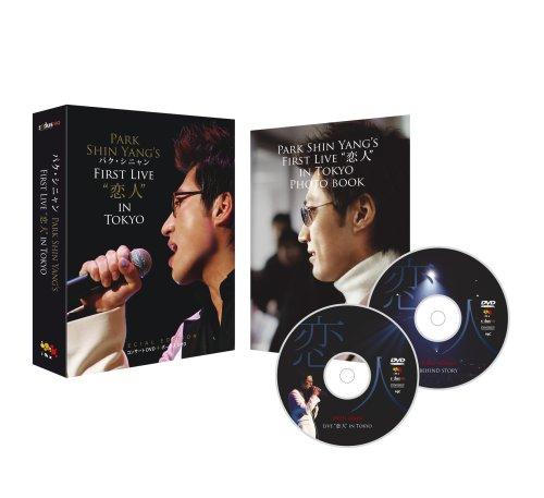"""パク・シニャンPARK SHIN YANG'S FIRST LIVE """"恋人""""IN TOKYO DVD-BOX"""