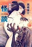怪談 (ソノラマコミック文庫)