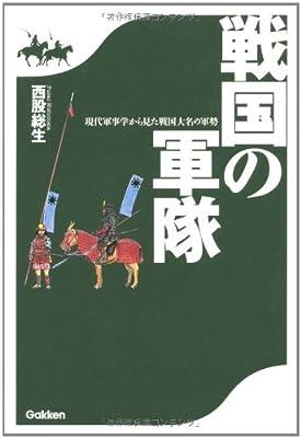 戦国の軍隊: 現代軍事学から見た戦国大名の軍勢