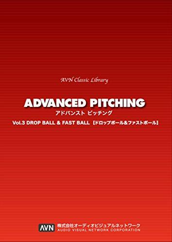 SOFTBALL アドバンスト・ピッチング VOL.3 ドロップボール&ファストボール [DVD]