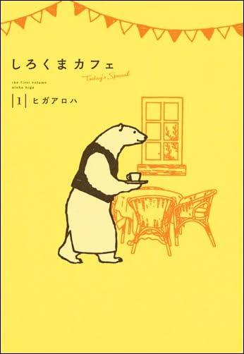 しろくまカフェ today\'s special 1 (愛蔵版コミックス)