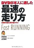 DVD 日本人に適した最速の走り方―記録の壁を突き抜けろ!!