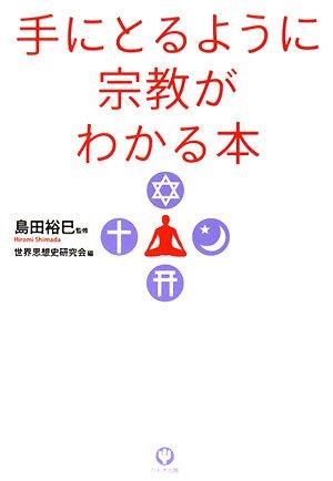 手にとるように宗教がわかる本