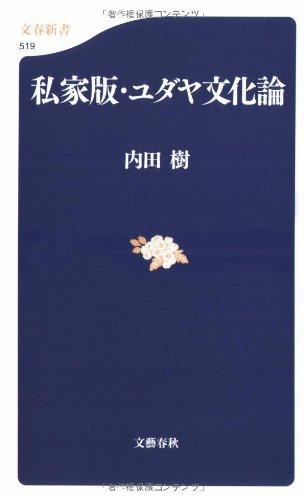 私家版・ユダヤ文化論 (文春新書)