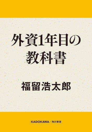 外資1年目の教科書 (角川書店単行本)