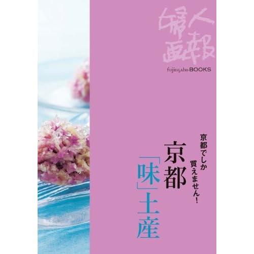 京都でしか買えません! 京都「味」土産 (Fujingaho BOOKS)