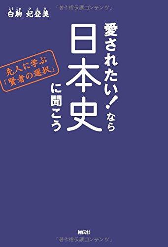 愛されたい!  なら日本史に聞こう――先人に学ぶ「賢者の選択」
