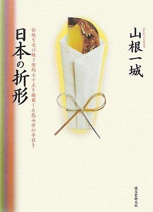 日本の折形―伝統を受け継ぐ型約七十点を掲載した包み方の手引き