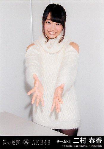 AKB48 公式生写真 次の足跡 劇場盤 【二村春香】