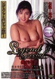 Legend Special vol.46 樹まり子 [DVD]