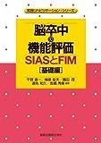 脳卒中の機能評価—SIASとFIM[基礎編] (実践リハビリテーション・シリーズ)