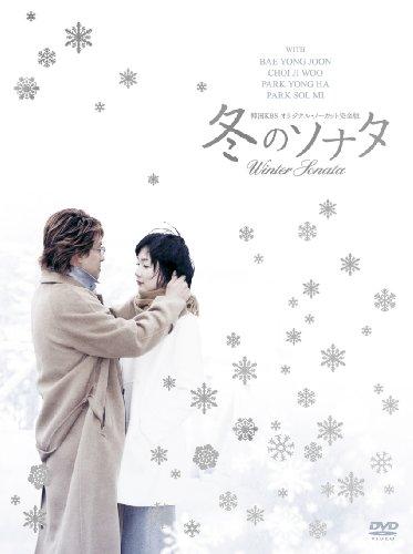 冬のソナタDVD BOX 韓国KBSオリジナル・ノーカット完全版